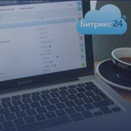 Интеграция 1С с Битрикс24